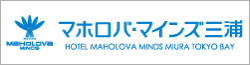 神奈川県三浦半島のリゾートホテル マホロバマインズ三浦
