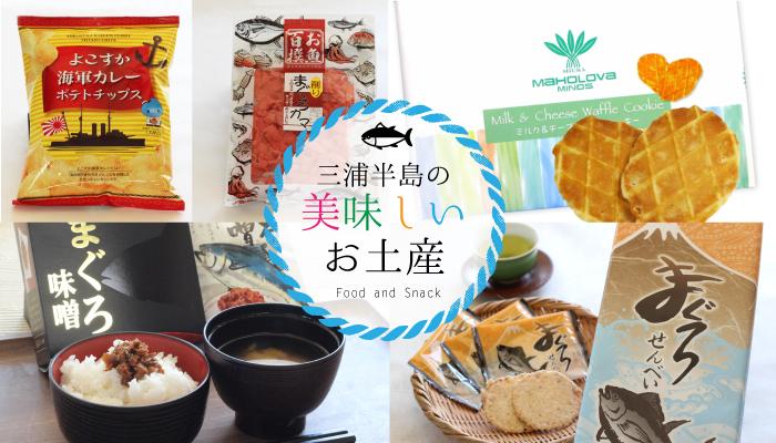 三浦の美味しさがつまった食べ物が自宅で楽しめる!おつまみや御飯のおとも、お菓子などがお得。