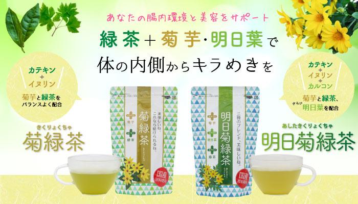 【菊緑茶・明日菊緑茶】緑茶+菊芋・明日葉であなたの腸内環境と美容をサポート!初回限定741円!