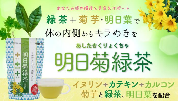 【明日菊緑茶】緑茶+菊芋・明日葉であなたの腸内環境と美容をサポート!初回限定741円!