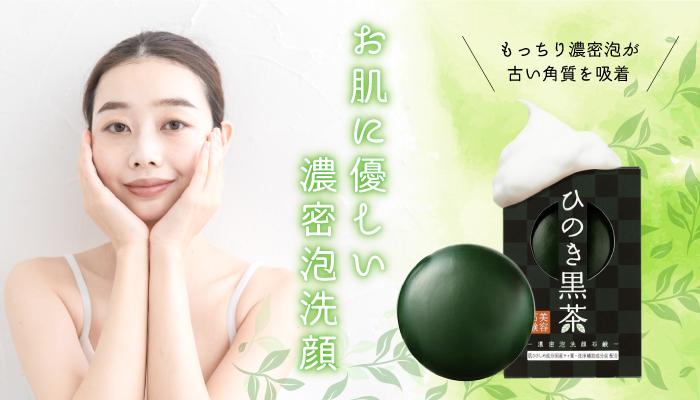 天然素材を使用した洗顔石鹸。もっちり濃密泡でやさしく洗い上げます。5個買うとさらに5個のおまけ付き!