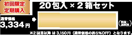 通常価格3,334円→初回限定1,852円(税抜・送料別)