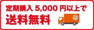 定期購入5,000円以上で送料無料