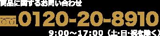 0120-20-8910
