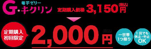 定期購入初回限定2,000円・一世帯1つ限り・1回でも休止中止OK