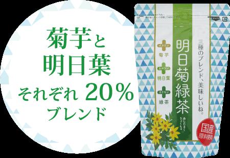 明日菊緑茶 菊芋と明日葉それぞれ20%ブレンド