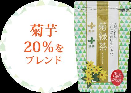 菊緑茶 菊芋20%をブレンド
