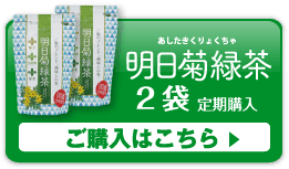 明日菊緑茶 定期購入2袋 ご購入はこちら