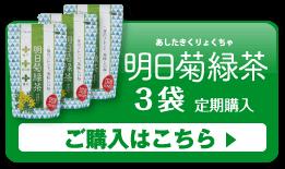 明日菊緑茶 定期購入3袋 ご購入はこちら