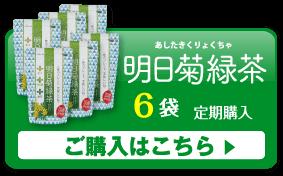 明日菊緑茶 定期購入6袋 ご購入はこちら