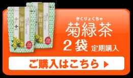 菊緑茶 定期購入2袋 ご購入はこちら