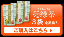 菊緑茶 定期購入3袋 ご購入はこちら