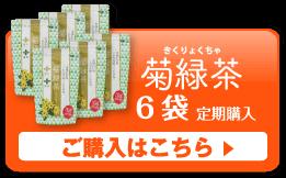 菊緑茶 定期購入6袋 ご購入はこちら