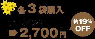 各3袋購入2,700円円約19%OFF