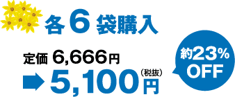 各6袋購入5,100円約23%OFF