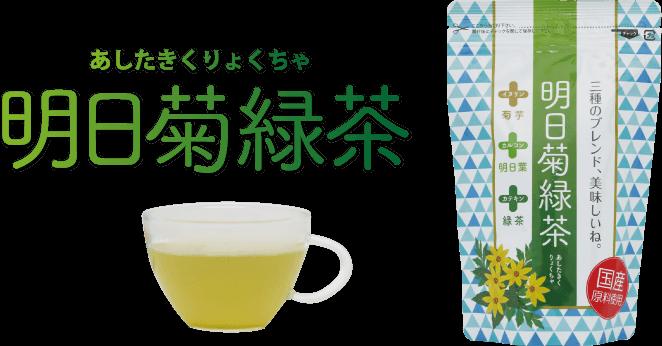 明日菊緑茶