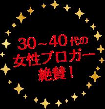 30~40代の女性ブロガー絶賛!