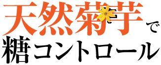 天然菊芋で糖コントロール