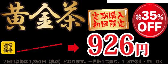 定期購入初回限定926円 2回目以降は1,350円(税別)となります。一世帯1つ限り、1回で休止・中止OK