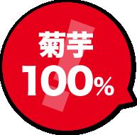 菊芋100%