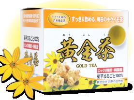 黄金茶1箱30包入り